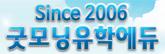 굿모닝유학에듀_logo