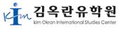 김옥란유학원_logo