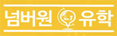 넘버워유학_logo