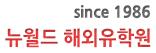 뉴월드_logo