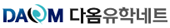 다옴유학네트_logo