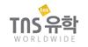 tns유학_logo