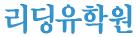리딩유학원_logo