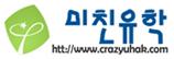미친유학_logo