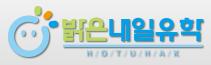 밝은내일유학_logo