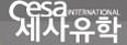 세사유학_logo