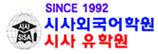 시사유학원_logo