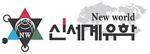 신세계유학_logo