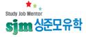 싱준모_logo