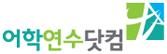어학연수닷컴_logo