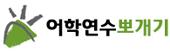 어학연수뽀개기_logo