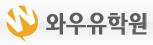 와우유학원_logo