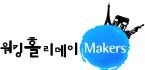 워킹홀리데이_logo