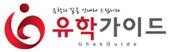 유학가이드_logo