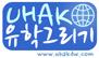 유학그리기_logo