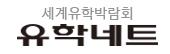 유학네트_logo