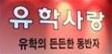 유학사랑_logo
