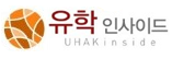 유학인사이드_logo
