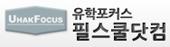 유학포커스_logo
