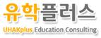 유학플러스_logo