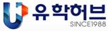 유학허브_logo