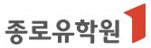 종로유학원_logo