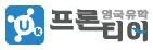 프론티어_logo