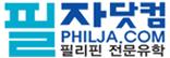 필자닷컴_logo