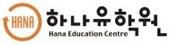 하나유학원_logo
