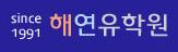 해연유학원_logo