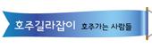 호주길라잡이_logo