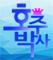 호주박사_logo
