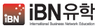 iBN유학_logo