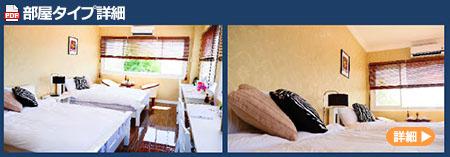 cebu-cpi-roomtype